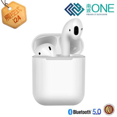 頂級藍牙5.0 i24藍芽耳機 ◆【NCC認證】贈充電艙 真立體聲 蘋果/安卓全兼容 (4.2折)