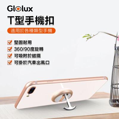 Glolux T型手機扣  可360度旋轉 (圓型/貓耳兩款可選) _ 顏色隨機 (2折)