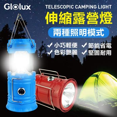 Glolux  馬卡龍色系 LED伸縮露營燈(兩色可選) (1.8折)