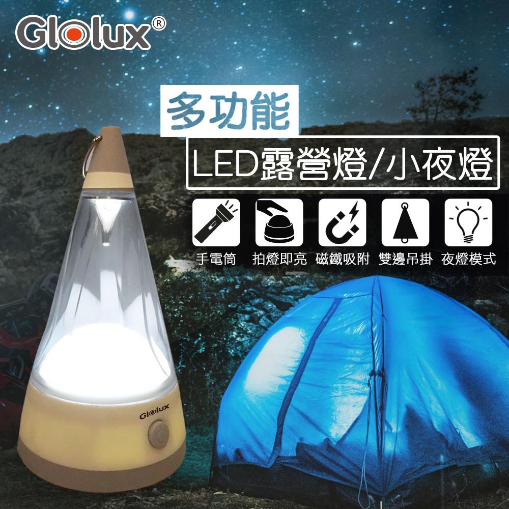 led 吧噗造型露營燈