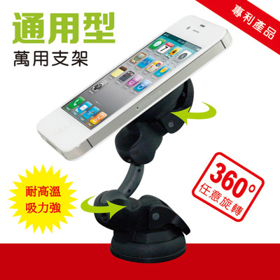 【專利設計】雙吸盤萬用手機/平板支架 360度旋轉 (1.8折)
