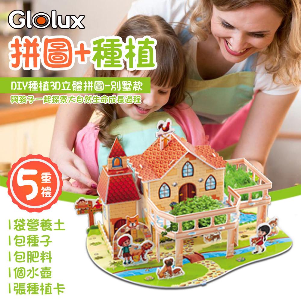 glolux 可種植3d立體拼圖(别墅/城堡/红砖屋 三款可選)