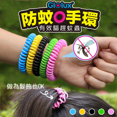 Glolux 夏日精油防蚊手環 (1.3折)