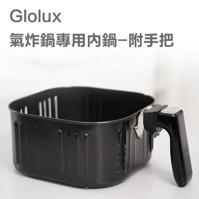 glolux 7.5公升陶瓷智能氣炸鍋氣炸鍋專用內鍋 (附手把) (4.6折)