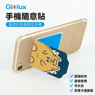 Glolux 手機隨意貼  超強黏性 重複使用 可水洗 (隨機出貨) (1.7折)