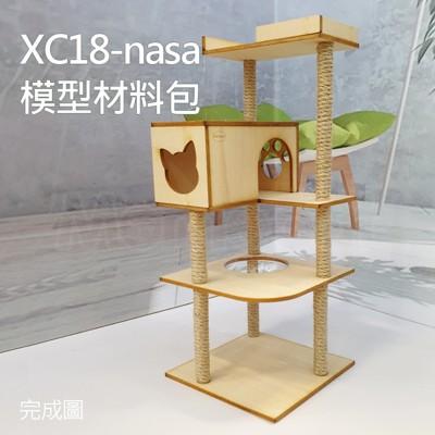 XC18-nasa迷你貓跳台模型材料包 (8折)