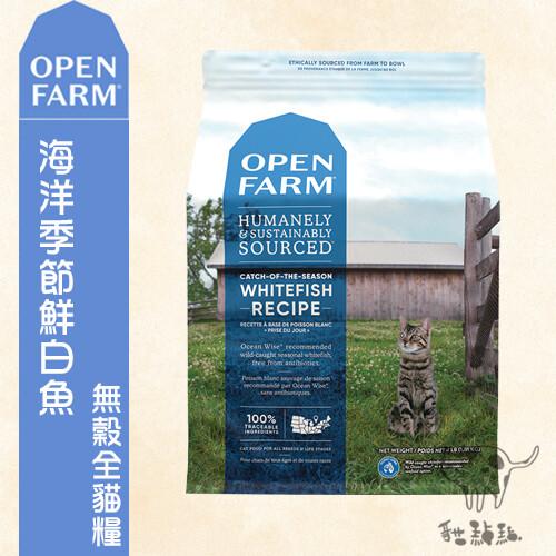 open farm開放農場海洋季節鮮白魚無穀全貓糧美國製(8磅)