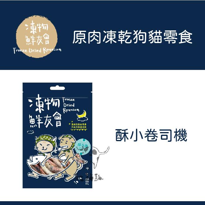 凍物鮮友會原肉凍乾狗貓零食酥小卷司機台灣製(30g)