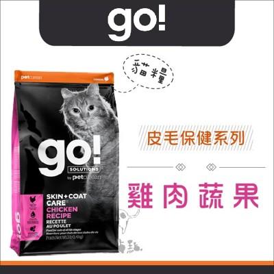 go雞肉蔬果全貓糧加拿大製(16磅) (8.2折)