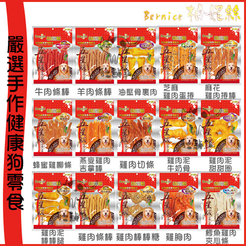 bernice柏妮絲嚴選手作健康狗零食15種口味台灣製
