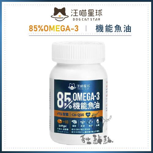 汪喵星球寵物保健食品85% omega-3機能魚油台灣製(60顆)