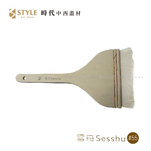 時代中西畫材雪舟 sesshu 專家級羊毛排刷 5.5寸