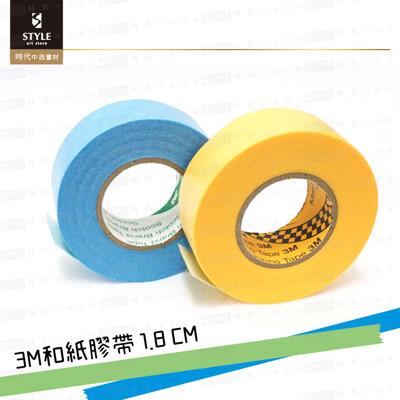 【時代中西畫材】3M彩色和紙膠帶 1.8cm 水彩/素描/繪畫/草稿 皆可使用 (8折)