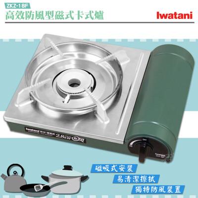 日本品牌 岩谷 Iwatani 綠卡高效防風型磁式卡式瓦斯爐 ZKZ-18F 磁式卡式爐 瓦斯爐 卡 (5折)