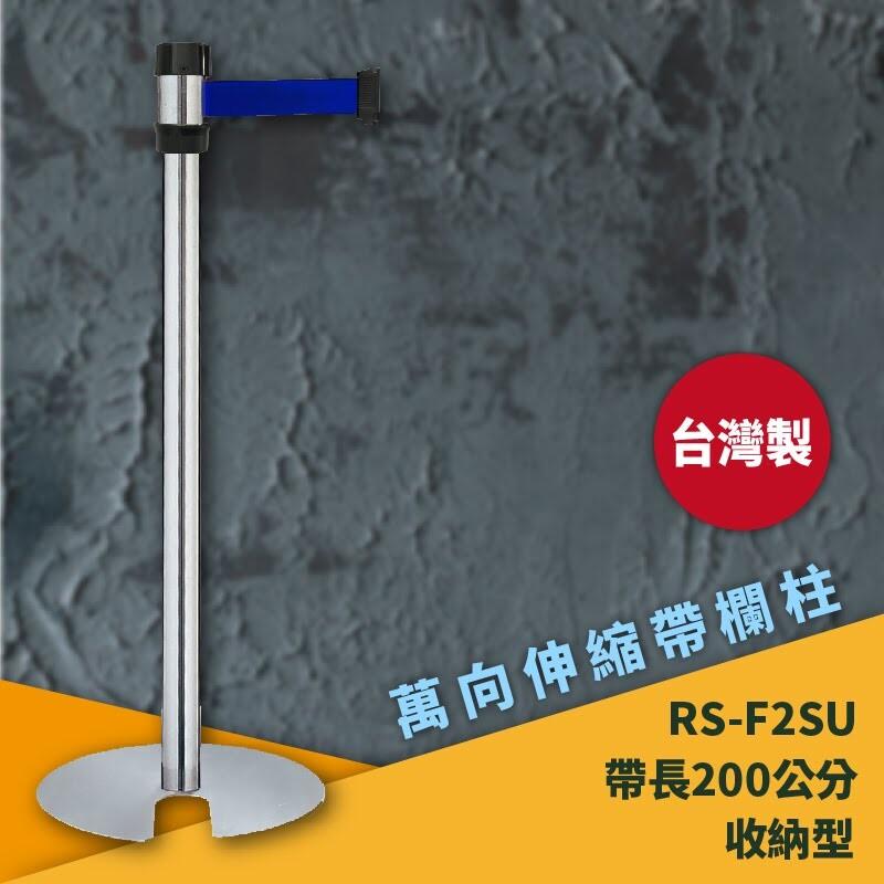 超強台製rs-f2su 萬向u型欄柱(銀柱) 紅龍柱 欄柱 排隊 動線規劃 飯店 車站 欄桿