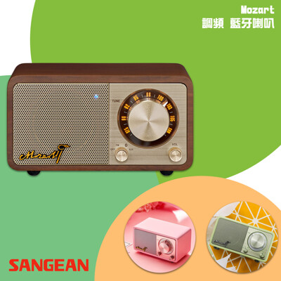 【SANGEAN 山進】Mozart 調頻 藍牙喇叭 收音機 廣播電台 隨身收音機 無線喇叭 隨身音 (5折)