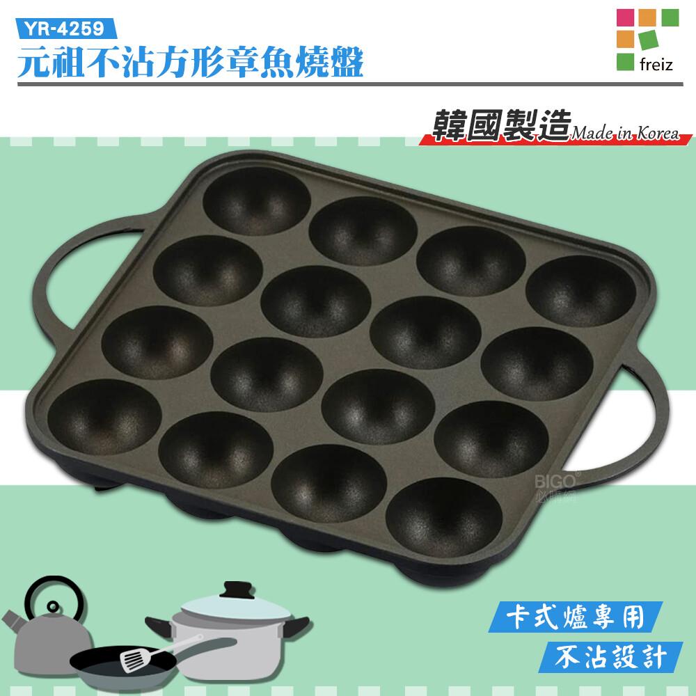 日本品牌 和平freiz 元祖不沾方形章魚燒盤(16孔)yr-4259 章魚燒烤盤 烤盤 章魚小丸子