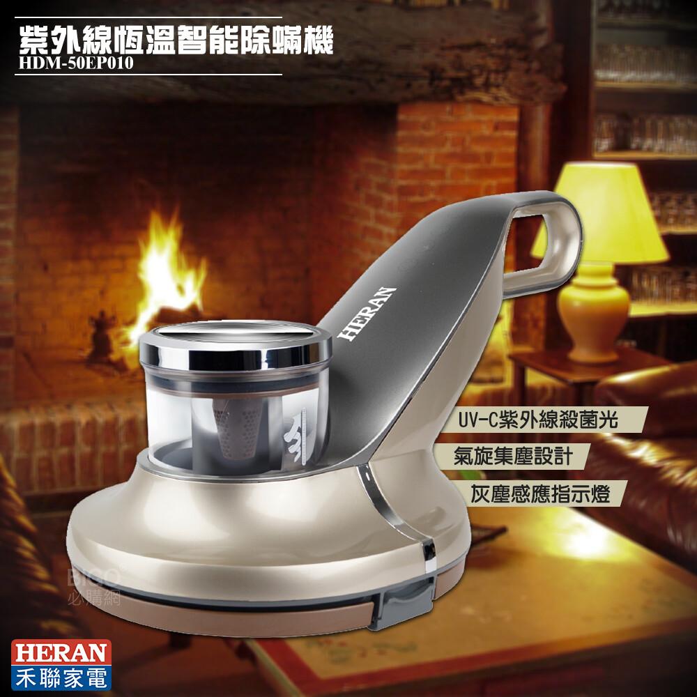 原廠公司禾聯hdm-50ep010 紫外線恆溫智能除蟎機 塵蟎機 吸塵器 吸塵蟎機  除蟎吸塵器