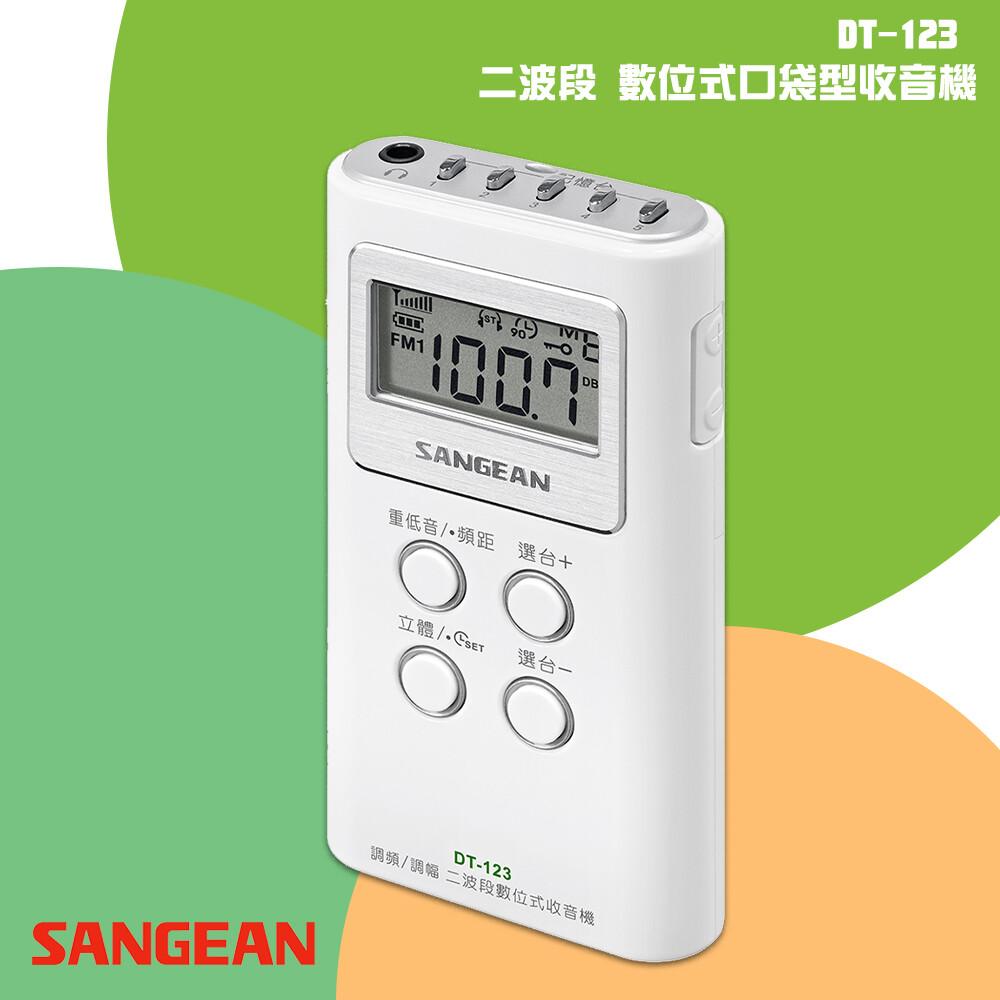 sangean 山進dt-123 二波段 數位式口袋型收音機 fm電台 收音機 廣播電台 隨身收