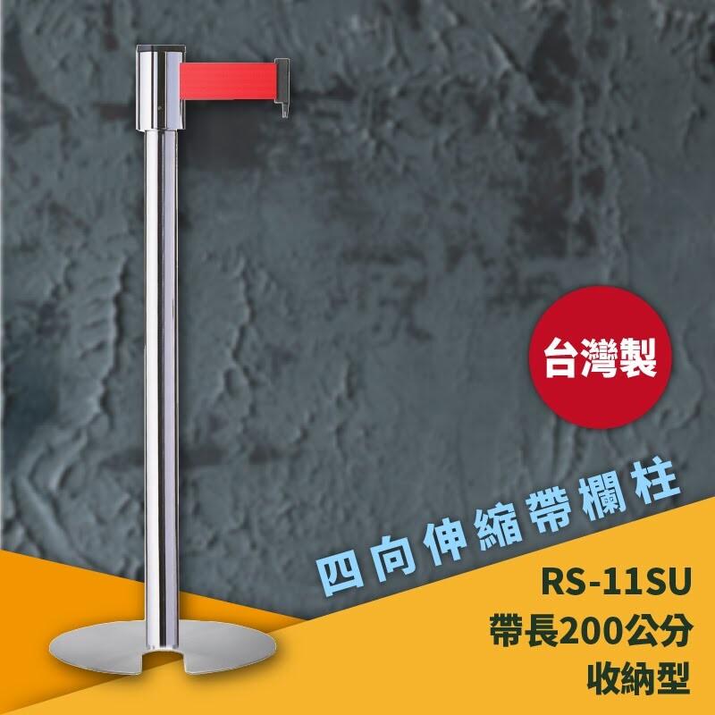 超強台製rs-11su 四向u型欄柱(銀柱)收納型 紅龍柱 欄柱 排隊 動線規劃 飯店 車站 欄