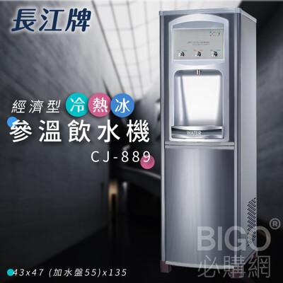長江牌 經濟型cj-889 參溫飲水機 冰冷熱 立地型飲水機 學校 公司 茶水間 公共設施 台灣製 (5.8折)