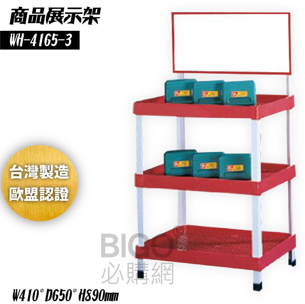 ktlwh-4165-3 三層商品展示架 置物架 商場 餐具架 小吃 收納架 分層架 多功能