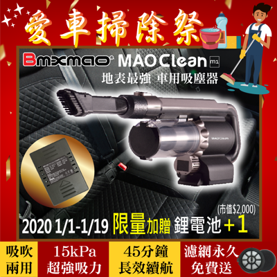 【BMXMAO】限量送一顆鋰電池 吸吹兩用無線吸塵器 MAO Clean M1 濾網永久免費送 (6.5折)