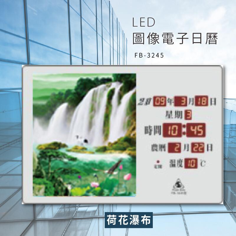 台灣品牌鋒寶 fb-3245 荷花瀑布 led圖像電子萬年曆 電子日曆 電腦萬年曆 時鐘 電