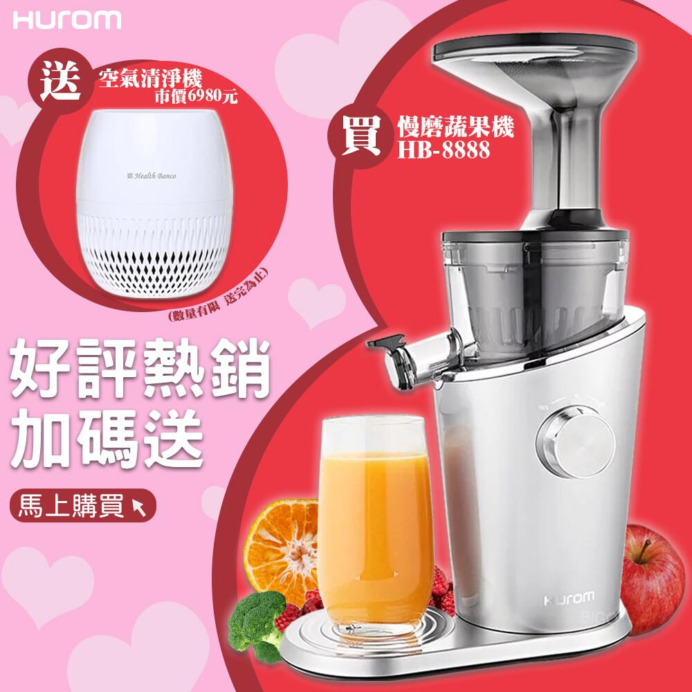 母親節買就送空氣清淨機 hurom 慢磨蔬果機 hb-8888 冰淇淋機 果汁機 榨汁 料理機