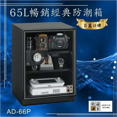 百萬口碑【收藏家】65公升AD-66P暢銷經典防潮箱-相機/鏡頭/電子保存 吸濕 乾燥 省電 家用 (6.7折)