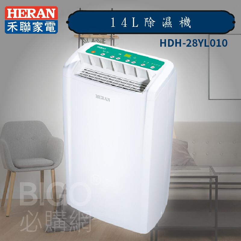 禾聯heranhdh-28yl010 14l除濕機 台灣製造 新一級效能 高效除濕 超大水箱