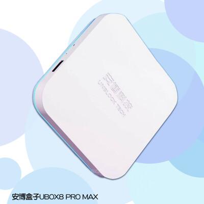 【2020全新商品】安博盒子UBOX8 PRO MAX 第八代 官方公司貨 電視收看 電視配件 (5折)