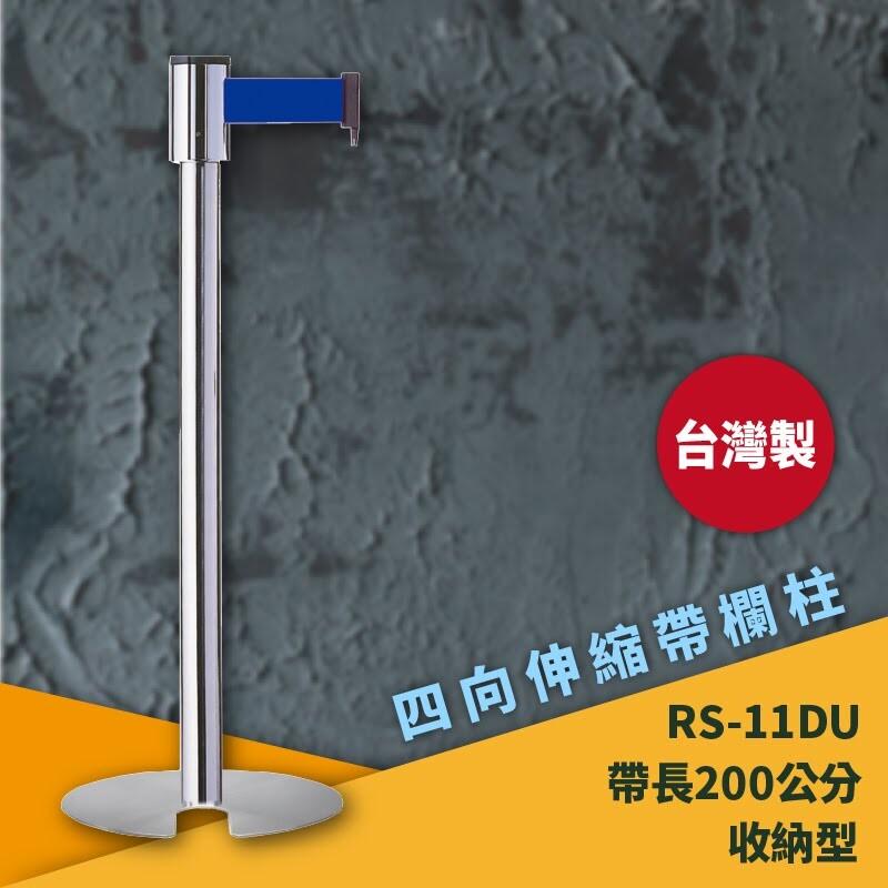 超強台製rs-11du 四向u型欄柱(銀柱) 收納型 紅龍柱 欄柱 排隊 動線規劃 飯店 車站
