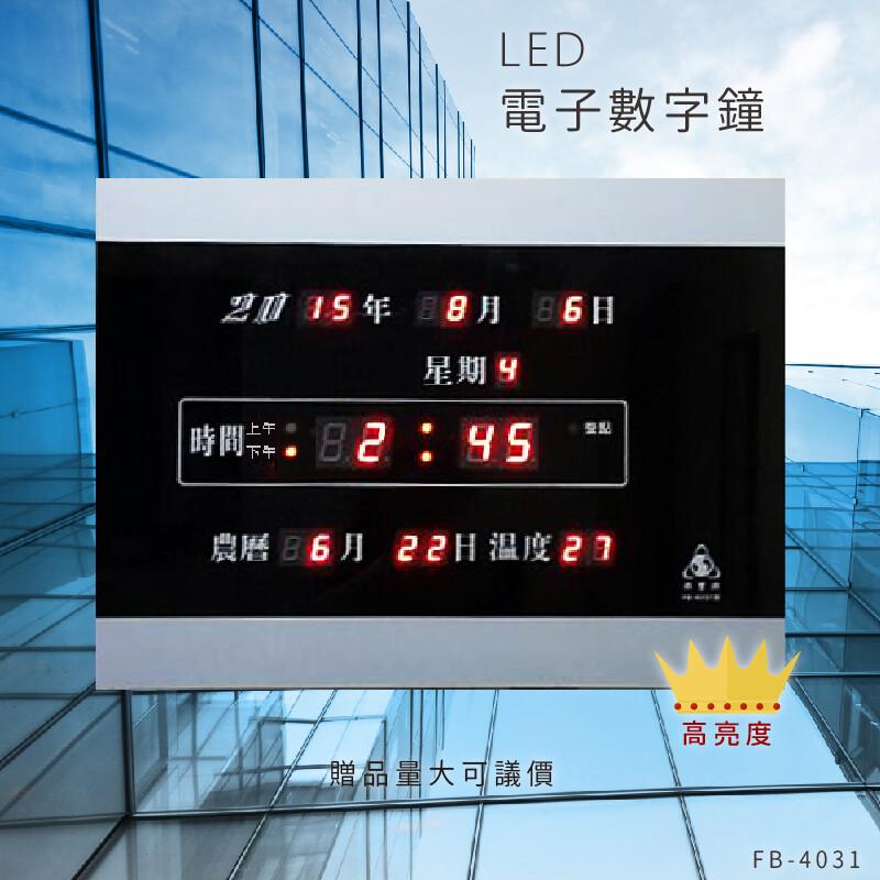 台灣品牌鋒寶 fb-4031 led電子數字鐘 電子日曆 電腦萬年曆 時鐘 電子時鐘 電子鐘