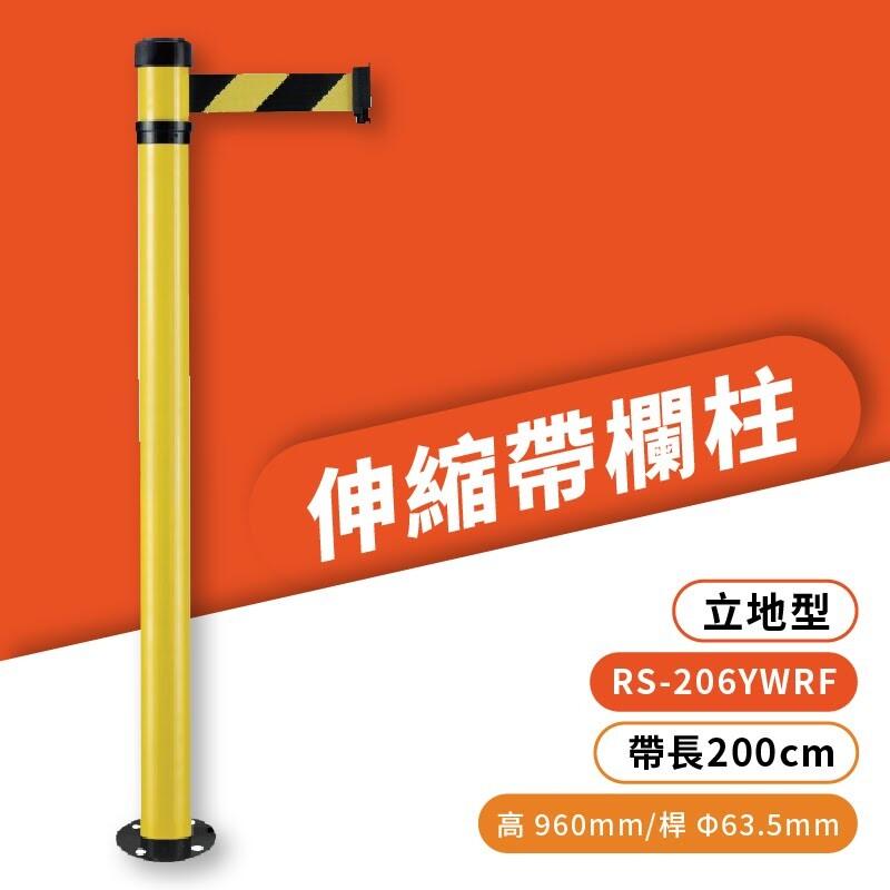台製特選rs-206ywrf 立地型伸縮帶欄柱(萬向黃柱) 紅龍柱 欄柱 排隊 動線規劃 飯店