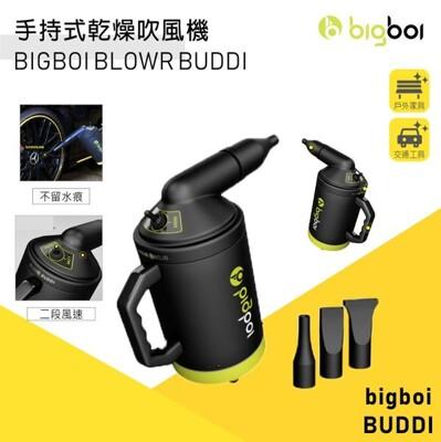 【bigboi】BUDDI澳洲原裝進口 手持式乾燥吹風機 吹水機 兩段風 快速吹乾 不傷材質 減噪 (7.8折)