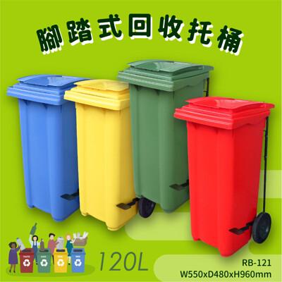 RB-121 腳踏式二輪回收托桶(120公升) 垃圾子車 環保子車 垃圾桶 垃圾車 公共設施 歐洲 (5.7折)
