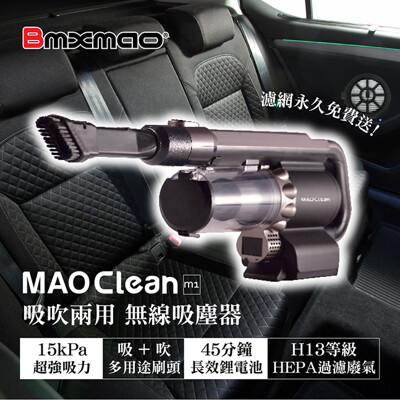 【BMXMAO】 吸吹兩用無線吸塵器 MAO Clean M1 濾網永久免費送 附專屬收納包 車用 (5.5折)