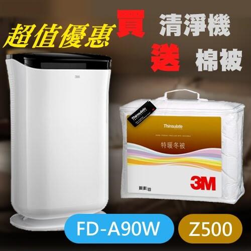 超值組合3m淨呼吸 fd-a90w 雙效空氣清淨除濕機 送 新絲舒眠 z500 特暖冬被 標準雙