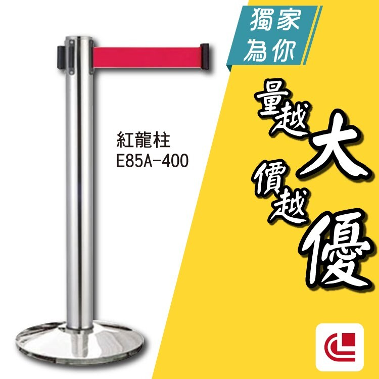 不銹鋼豪華加長型/e85a-400 單支 開店/欄柱/紅龍柱/排隊/動線規劃