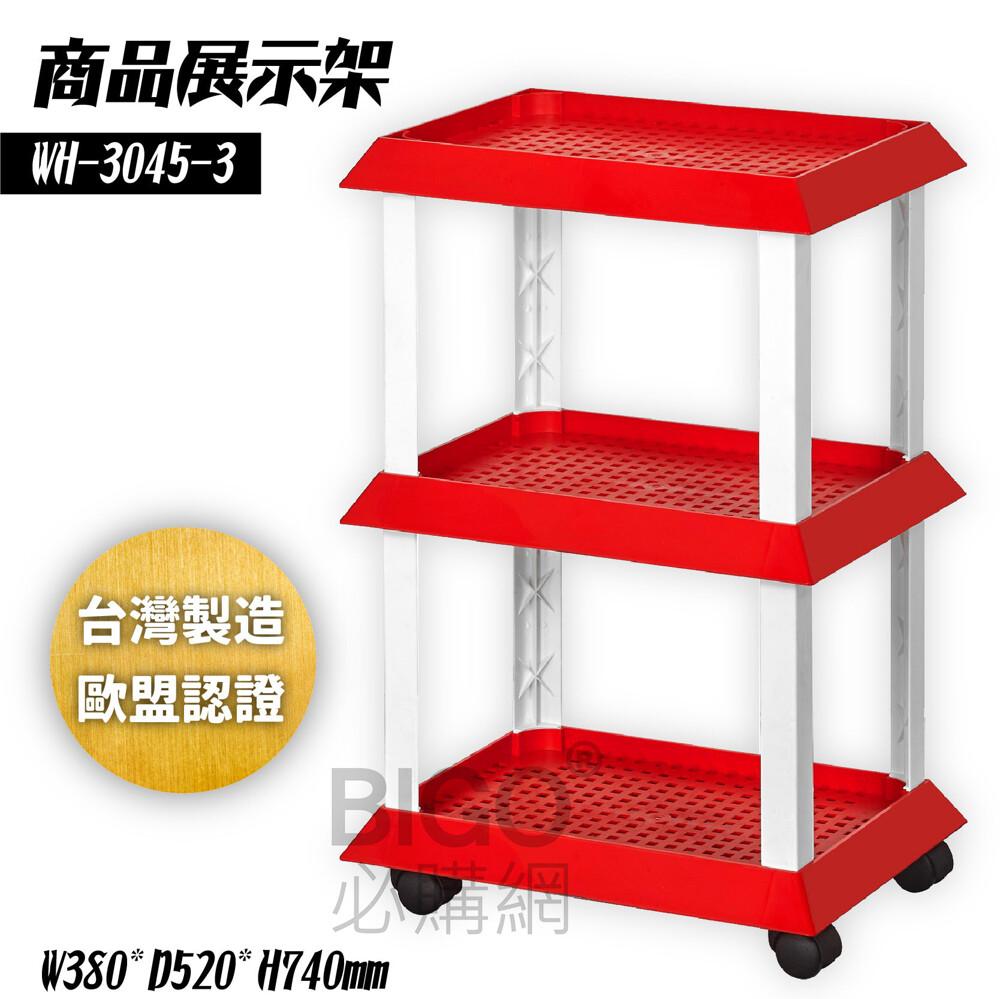 ktlwh-3045-3 商品展示架 置物架 商場 餐具架 餐廳 小吃 收納架 分層架 多功能