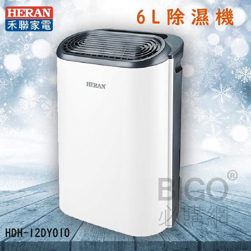 禾聯heranhdh-12dyb10 6l除濕機 新一級能效 台灣品牌壓縮機 高效除濕 腳輪設計