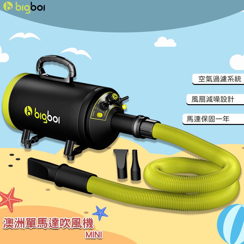 澳洲bigboi mini 寵物單馬達吹風機 吹水機 寵物美容 毛髮風乾 汽機車用