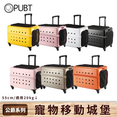 【PUBT寵物移動城堡】 DUKE公爵系列×PLT-02-55 寵物拉桿包 寵物外出行李箱 外出包 (5.2折)