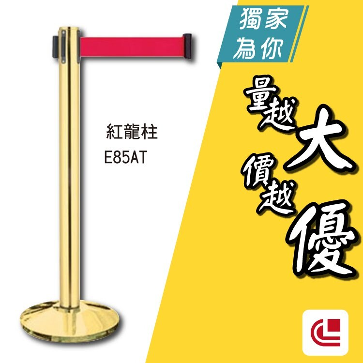 豪華鍍鈦伸縮欄柱(錐盤)/e85at2支開店/欄柱/紅龍柱/排隊/動線規劃