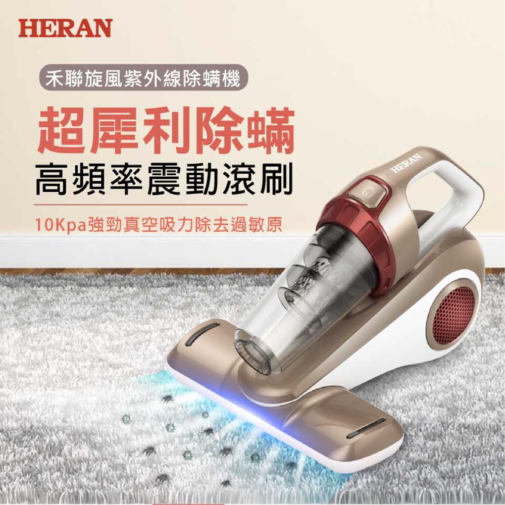 heran禾聯hdm-300d1 旋風紫外線除蟎機 紫外線殺菌 雙效滾刷 除塵蟎機
