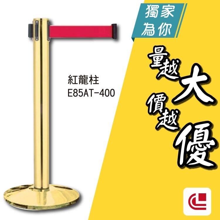 鍍鈦豪華型加長型 e85at-4002支開店/欄柱/紅龍柱