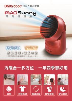 Bmxmao MAO Sunny 冷暖智慧控溫循環扇 循環涼風/暖房功能/衣物乾燥/暖風扇/寵物烘乾 (7.1折)
