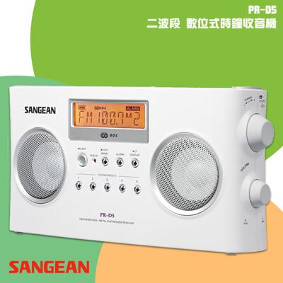 【SANGEAN 山進】PR-D5  二波段 數位式時鐘收音機  LED時鐘 收音機 FM電台 收音 (5折)
