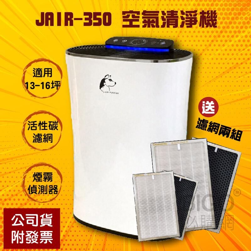 送兩組專用濾網jair-350 潔淨空氣清淨機 負離子